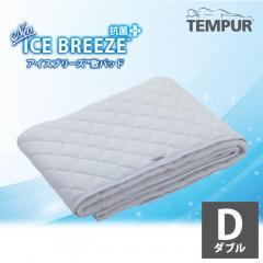 テンピュール NEOアイスブリーズ敷パッド抗菌プラス(D) 冷感パッド クールパッド ひんやりパッド