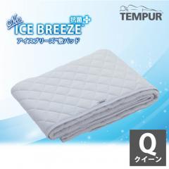 テンピュール NEOアイスブリーズ敷パッド抗菌プラス(Q) 冷感パッド クールパッド ひんやりパッド