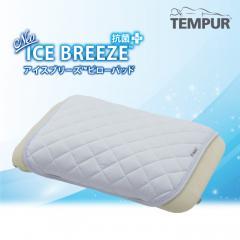 テンピュール NEOアイスブリーズピローパッド抗菌プラス 冷感パッド クールパッド ひんやりパッド