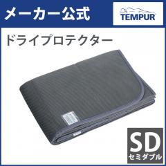 テンピュール ドライプロテクター(SD) セミダブル 除湿パッド ドライパッド