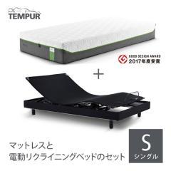 送料無料 『ハイブリッドエリート25&ゼロジー カーヴ(S)』 TEMPUR (テンピュール) 可動性 弾力性 シングル 25cm Zero-G 電動ベッド