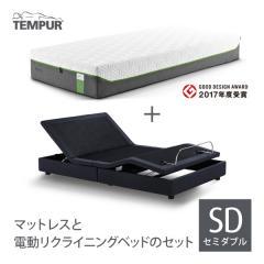 送料無料 『ハイブリッドエリート25&ゼロジー エレベート KD(SD)』 TEMPUR (テンピュール) 可動性 弾力性 セミダブル 25cm Zero-G 電動ベッド