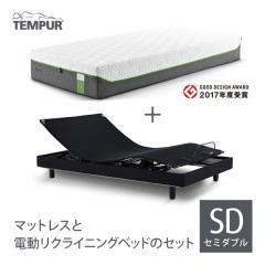 送料無料 『ハイブリッドエリート25&ゼロジー カーヴ(SD)』 TEMPUR (テンピュール) 可動性 弾力性 セミダブル 25cm Zero-G 電動ベッド