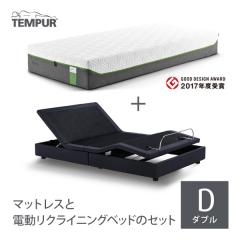 送料無料 『ハイブリッドエリート25&ゼロジー エレベート KD(D)』 TEMPUR (テンピュール) 可動性 弾力性 ダブル 25cm Zero-G 電動ベッド