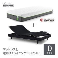 送料無料 『ハイブリッドエリート25&ゼロジー カーヴ(D)』 TEMPUR (テンピュール) 可動性 弾力性 ダブル 25cm Zero-G 電動ベッド