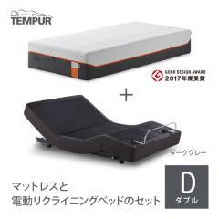 送料無料 『オリジナル(コントゥア)リュクス30&ゼロジー ライフスタイル(D)』 TEMPUR (テンピュール) かため ダブル 30cm Zero-G  電動ベッド ダークグレー