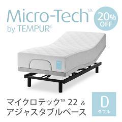 20%OFF 送料無料 マイクロテック by テンピュール マイクロテックベッドセット22(D) ダブル ふつう 22cm マットレス アジャスタブルベース リクライニングベッド 電動ベッド ベッドセット 保証付き