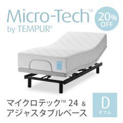 20%OFF 送料無料 マイクロテック by テンピュール マイクロテックベッドセット24(D) ダブル やわらかめ 24cm マットレス アジャスタブルベース リクライニングベッド 電動ベッド ベッドセット 保証付き