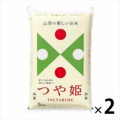 送料無料 米 お米 山形県産 つや姫 精米 10kg(5kg×2袋) 令和2年産 rts1002