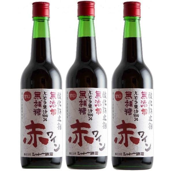 【送料無料】シャトー勝沼 無補糖 赤ワイン 甘口 ×3本