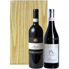 【送料無料】バローロ・バレバレスコ 飲みくらべ 赤ワイン 2本 ギフトセット 木目調ギフトボックス入