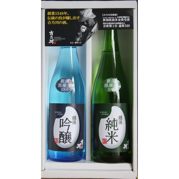 【送料無料】吉乃川 越後吟醸・純米セット