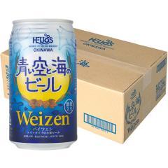 【送料無料・アウトレット】青い空と海のビール