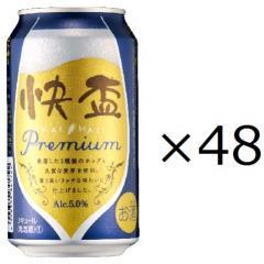 【送料無料】快盃 プレミアム 350缶×48本