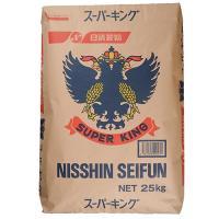 スーパーキング(日清製粉) / 25kg TOMIZ/cuoca(富澤商店) パン用粉(最強力粉) 最強力小麦粉
