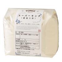 スーパーキング(日清製粉) / 1kg TOMIZ(富澤商店) パン用粉(最強力粉) 最強力小麦粉