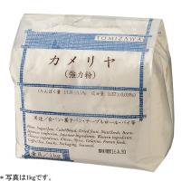 カメリヤ(日清製粉) / 25kg TOMIZ/cuoca(富澤商店) パン用粉(強力粉) 強力小麦粉