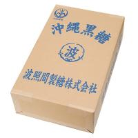 波照間島産黒糖(ブロック) / 30kg TOMIZ/cuoca(富澤商店) 茶色い砂糖 黒砂糖