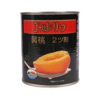 ゴールドリーフ 黄桃 / 825g TOMIZ(富澤商店) 缶詰・瓶詰 その他缶詰・ビン詰