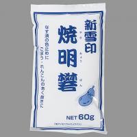 新雪印 焼みょうばん / 60g TOMIZ(富澤商店) 和食材(加工食品・調味料) 漬物材料