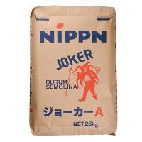 ジョーカーA(日本製粉)  / 25kg TOMIZ(富澤商店) うどん(中力粉)、そば、パスタ用粉 パスタ用粉