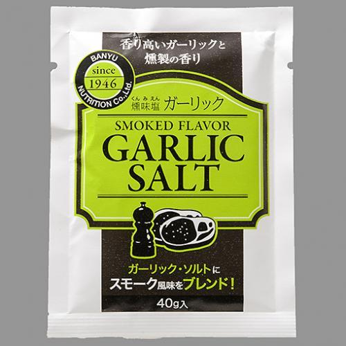 燻味塩(ガーリック) / 40g TOMIZ/cuoca(富澤商店) 塩 その他の塩