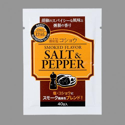 燻味塩(コショウ) / 40g TOMIZ/cuoca(富澤商店) 塩 その他の塩