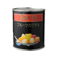 ゴールドリーフ フルーツカクテル / 825g TOMIZ(富澤商店) 缶詰・瓶詰 その他缶詰・ビン詰