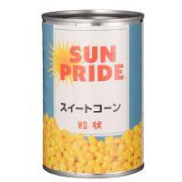 サンプライド スイートコーン(粒状) / 432g TOMIZ(富澤商店) 缶詰・瓶詰 その他缶詰・ビン詰