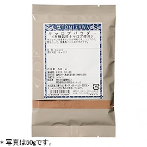キャロブパウダー(有機栽培キャロブ使用) / 1kg TOMIZ/cuoca(富澤商店)