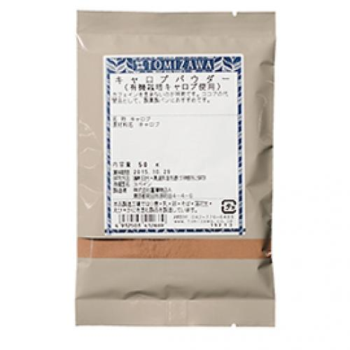 キャロブパウダー(有機栽培キャロブ使用) / 50g TOMIZ/cuoca(富澤商店)