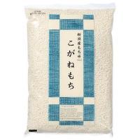 新潟県産 こがねもち / 1kg TOMIZ/cuoca(富澤商店) 豆・米穀・雑穀 国産米穀