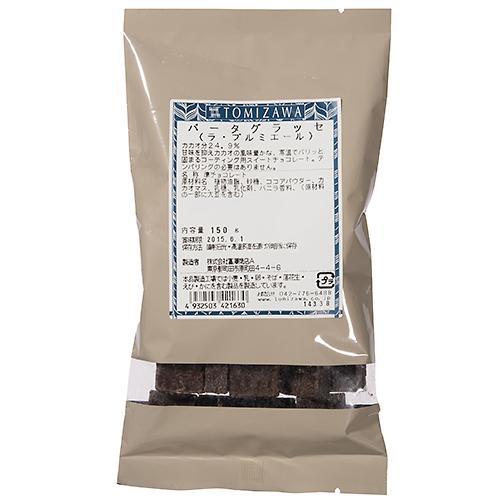 【冷蔵便】パータグラッセ ラ・プルミエール / 150g TOMIZ/cuoca(富澤商店) コーティングチョコレート スイート