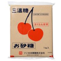 さくらんぼ印 三温糖 / 1kg TOMIZ(富澤商店) 茶色い砂糖 ブラウンシュガー