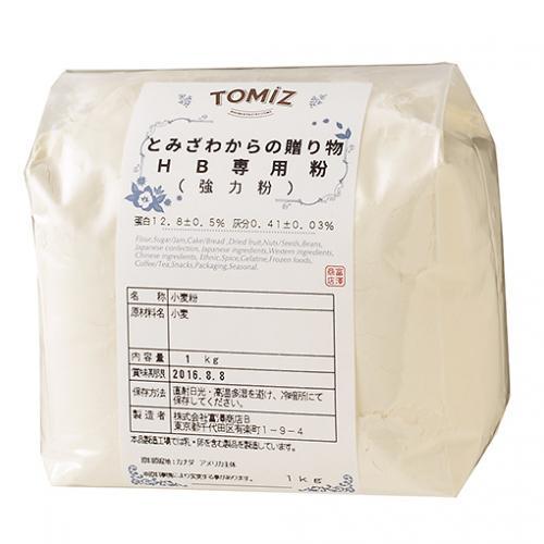 とみざわからの贈り物 ホームベーカリー専用粉 / 1kg TOMIZ/cuoca(富澤商店) パン用粉(強力粉) 強力小麦粉