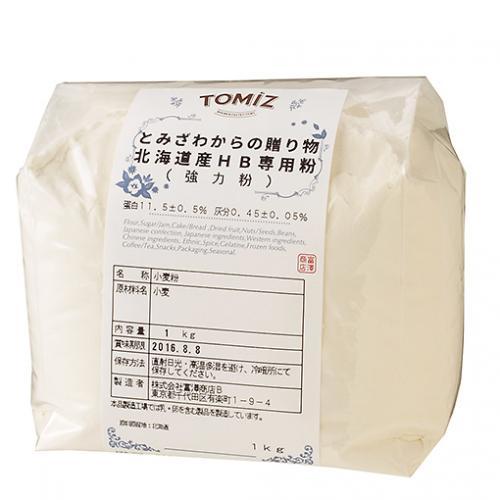 とみざわからの贈り物 北海道産HB専用粉(江別製粉) / 1kg TOMIZ/cuoca(富澤商店)