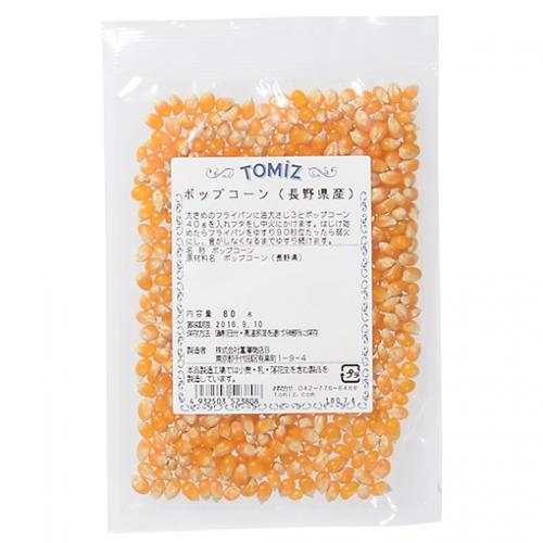 ポップコーン(長野県産) / 80g TOMIZ(富澤商店) 豆・米穀・雑穀 世界の雑穀