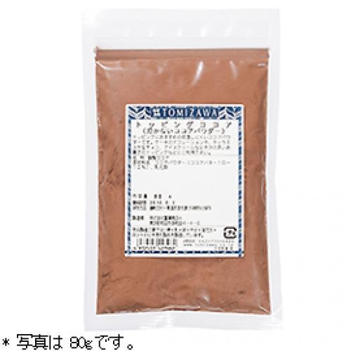 トッピングココア(泣かないココアパウダー) / 1kg TOMIZ/cuoca(富澤商店)