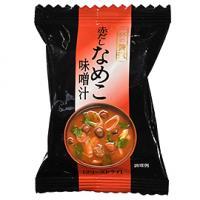 一杯の贅沢 赤だしなめこ味噌汁 / 1食(9g) TOMIZ/cuoca(富澤商店) 和食材(加工食品・調味料) スープ・雑炊・茶漬け