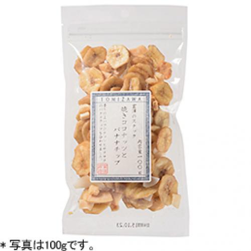 富澤のスナック 焼きココナッツとバナナチップ / 200g TOMIZ/cuoca(富澤商店) スナック おやつ・駄菓子
