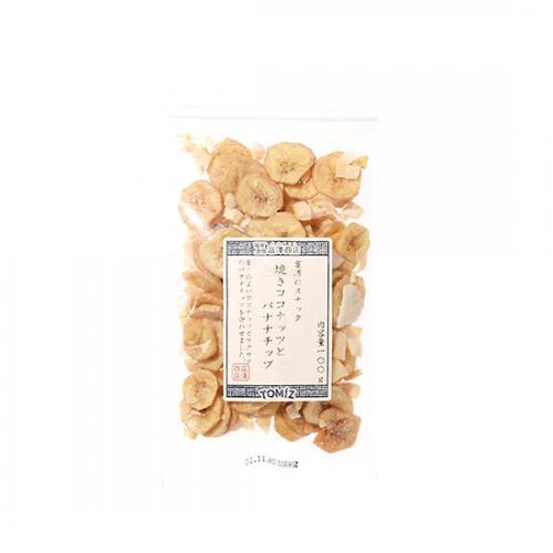 富澤のスナック 焼きココナッツとバナナチップ / 100g TOMIZ/cuoca(富澤商店)