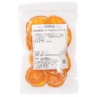 熊本県産ドライみかんスライス / 30g TOMIZ(富澤商店) 国産ドライフルーツ みかん
