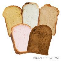 【cuoca】cuocaプレミアム食パンミックス / 250g×5種セット(イースト付き) TOMIZ(富澤商店) クオカ パン用ミックス粉 HBミックス粉