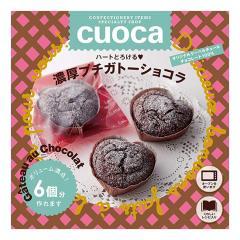 cuoca手づくりcuoca 濃厚プチガトーショコラセット / 1セット バレンタイン
