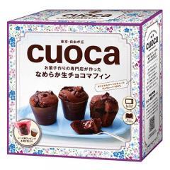 cuoca手づくり なめらか生チョコマフィンセット / 1セット バレンタイン