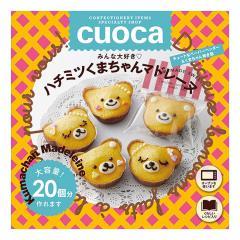 cuoca手づくり キャラメルくまちゃんマドレーヌセット / 1セット バレンタイン