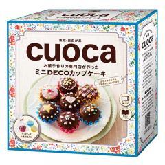 cuoca手づくり ミニDECOカップケーキセット / 1セット バレンタイン