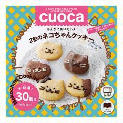 cuoca手づくり 2色のネコちゃんクッキーセット / 1セット バレンタイン