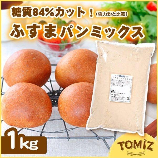 【糖質84%オフ】ふすまパンミックス / 1kg TOMIZ/cuoca パン用ミックス粉 HBミックス粉 糖質OFF ブランパン