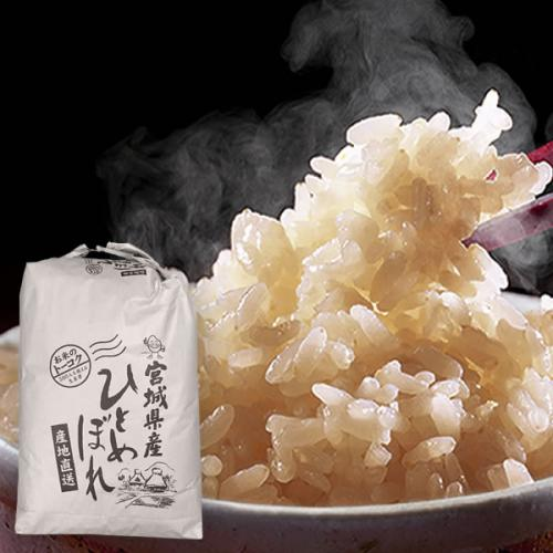 【送料無料】平成30年宮城県産ひとめぼれ60kg【玄米】